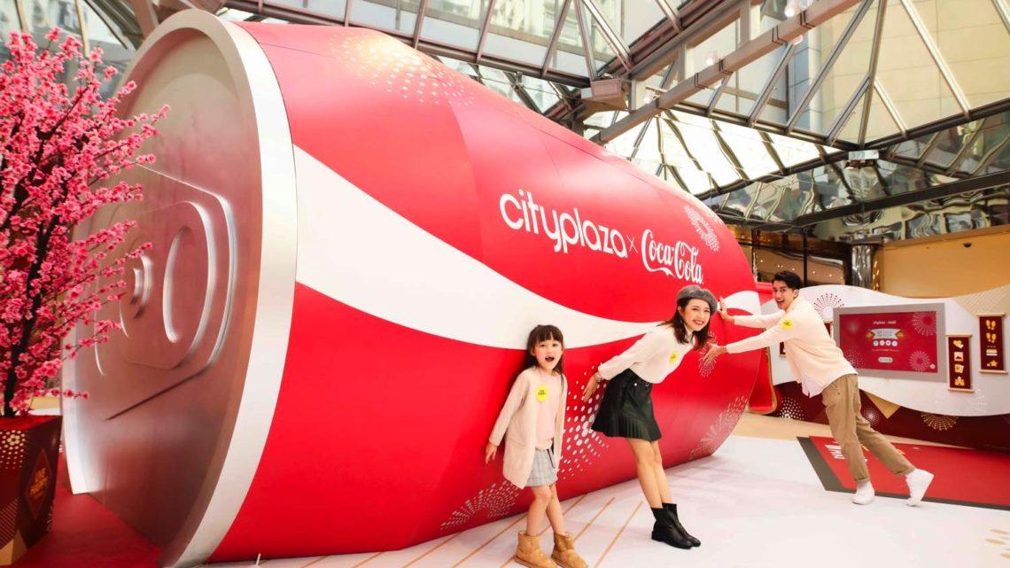 Cityplaza x Coca-Cola 「紅運豐收」迎新春  集齊開運符人人行大運