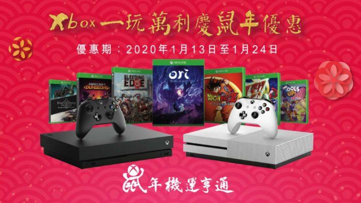 Xbox One 一玩萬利慶鼠年優惠  Xbox One X 即減 HK$688