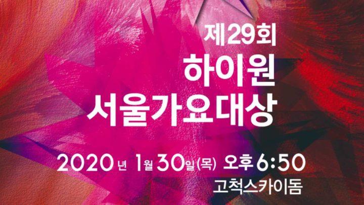 第 29 屆 High1 《首爾歌謠大賞》 有直播睇  即時感受現場氣氛