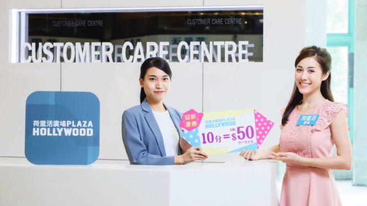 荷里活廣場「 VIC 」會員計劃登場 迎新送全年購物及餐飲優惠