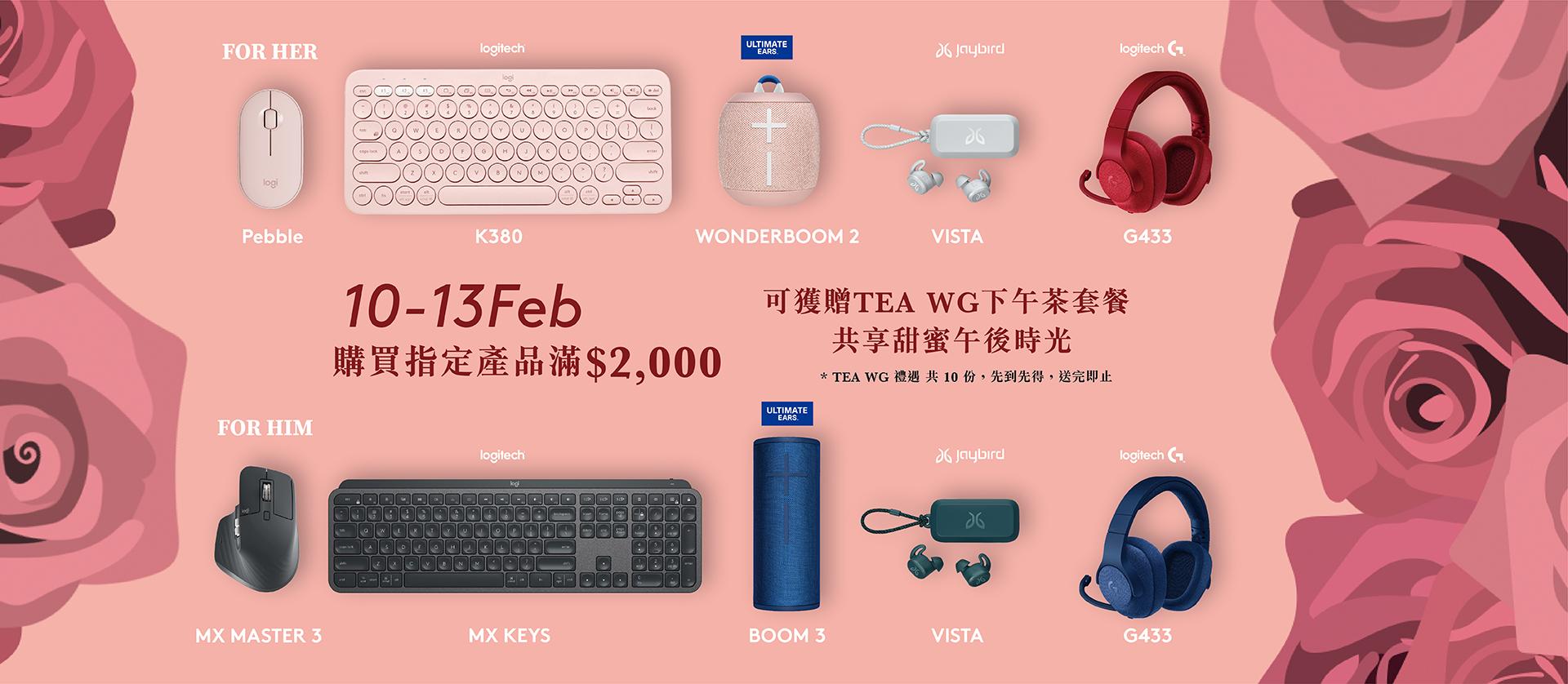 Logitech Club 情人節禮遇 滿 HK$600 免費送貨上門