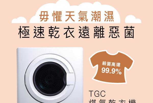 TGC 煤氣乾衣機 日日洗衫都可極速乾衣遠離惡菌