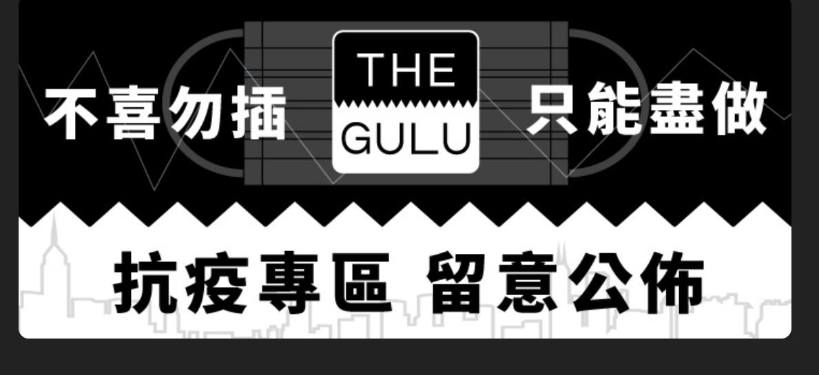 騰訊雲支援 THE GULU 遙距「攞籌」功能買防疫用品