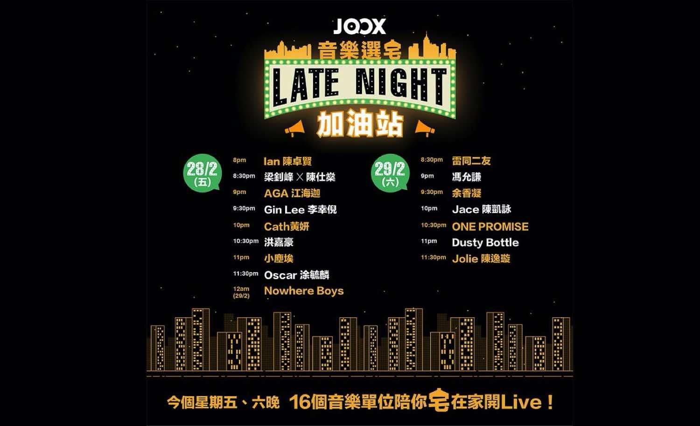 《 JOOX音樂選宅 》第二回! 聯同等一眾歌手繼續為香港人打氣