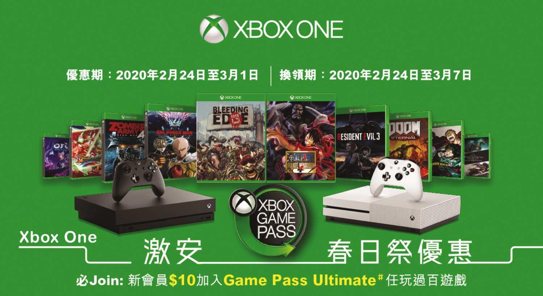 Xbox One 激安春日祭優惠    最強主 Xbox One X 機只需 HK$2,398