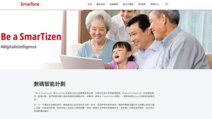 SmarTone推出「 Be a SmarTizen 」數碼智能計劃  為迎接 5G 做準備