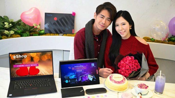 Lenovo eShop情人節限時優惠登場個人電腦驚喜價發售送 Lady M 禮品卡