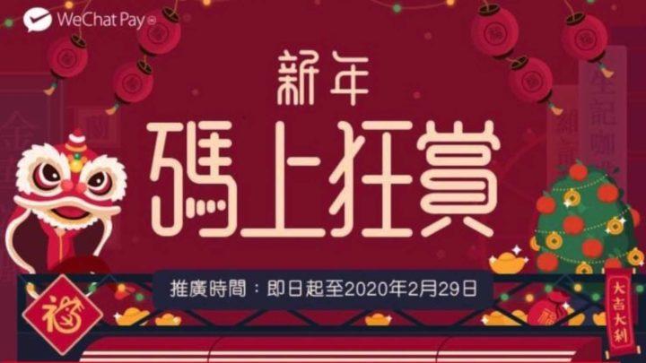 WeChat Pay HK 宣佈與 7-Eleven 便利店合作 推出港幣付款功能