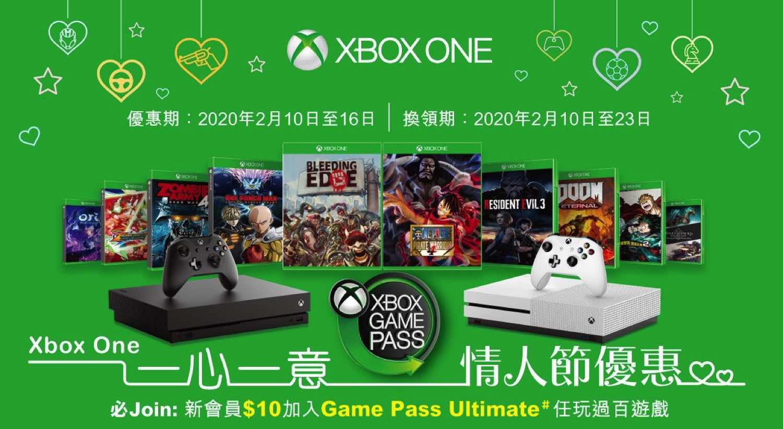 Xbox One 一心一意情人節優惠   Xbox One X 只需 HK$2,398