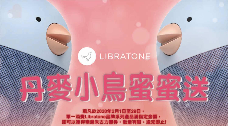 買 Libratone 耳機送給朱古力禮券  與情人甜甜密密過情人節