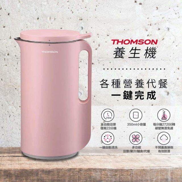 家中自製健康早餐  THOMSON MINI BLENDER 迷你養生機