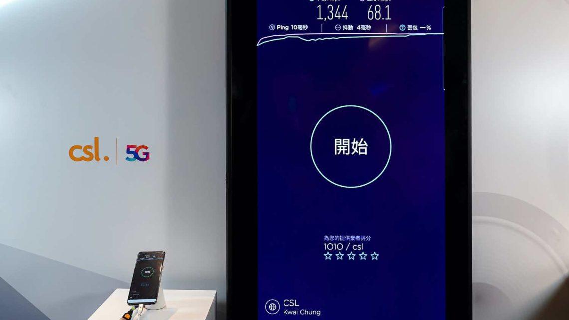 4 月 1 日全港推出的 5G 服務  香港電訊 5G 率先展示 5G 月費計劃