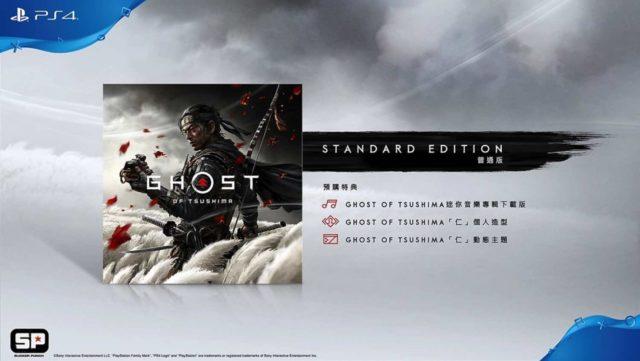 《 Ghost of Tsushima 》2020 年 6 月 26 日發售 下載版即日起接受預購