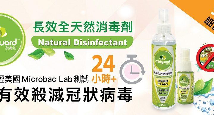 香港製造!  美衛加 Miriguard 長效全天然消毒劑 24 小時殺滅冠狀病毒