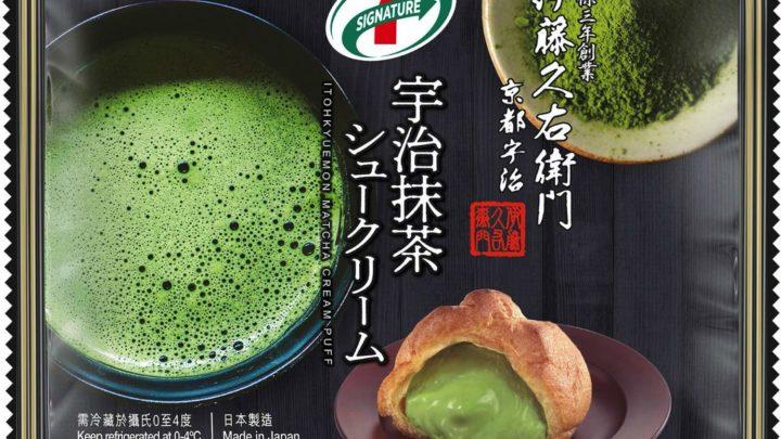 7-SIGNATURE x 伊藤久右衛門宇治抹茶  帶你味蕾遊走日本