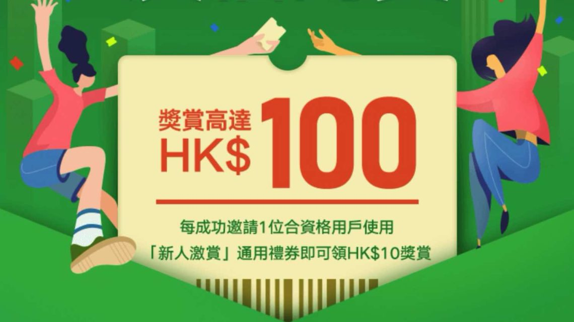 WeChat Pay HK 與您「友福同賞」 邀請好友齊賺 HK$100 現金券