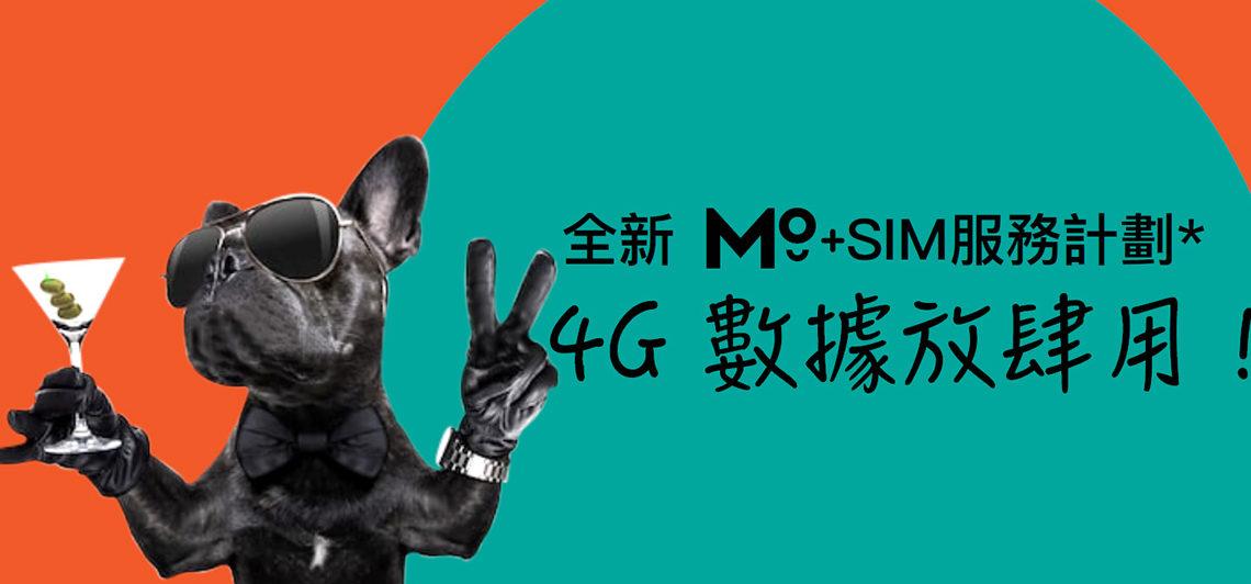 MO+ 推 4 大 SIM 月費計劃   做 3reelancer 推介親友賺 HK$5,000 現金回贈