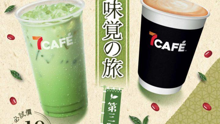 7-Eleven 抹茶味覺の旅第三站 7Cafe 抹茶紅豆味系列
