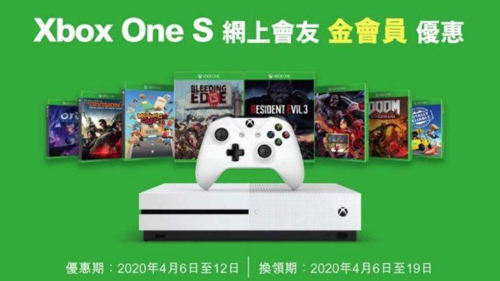 Xbox One S 金會員優惠  HK$10 升級 Game Pass Ultimate 慳 HK$1,309