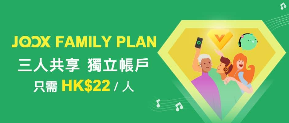 三人成行更抵聽! JOOX 推三人「 家庭共享計劃 」低至HK$66
