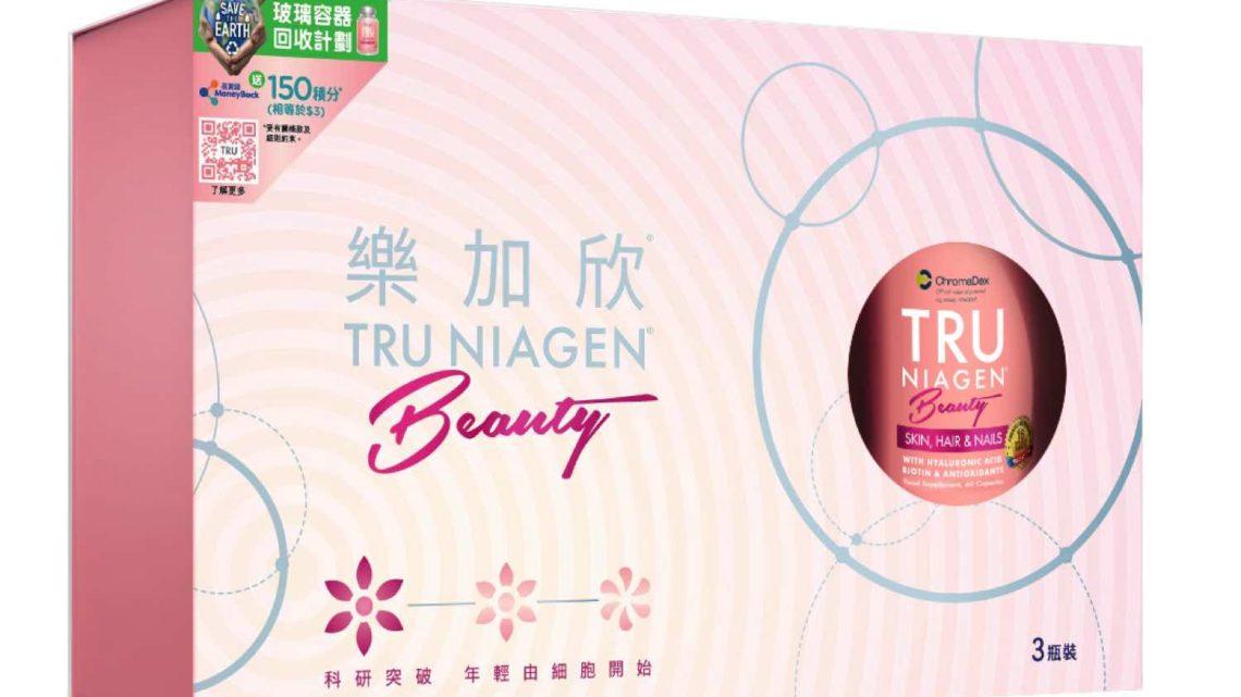 Tru Niagen Beauty 香港發售   提升 NAD+ 水平美肌有法
