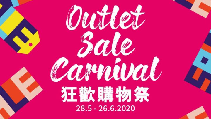 東薈城名店倉首個「 狂歡購物祭 」  70 個國際品牌多重折上折