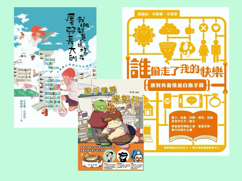 公共圖書館「 鬆一鬆 e 閱讀小站 」更新書目    30 本中文電子書上架