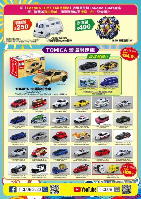《 TAKARA TOMY日本玩具祭 》登陸屯門市廣場    300款玩具激安價發售
