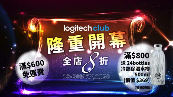 全新網店 Logitech LogitechClub 開幕  全店限定 8 折兼送禮