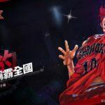 【 灌籃高手  SLAM DUNK 】 手遊事前登陸  提前預約 5 月 27 日有得玩