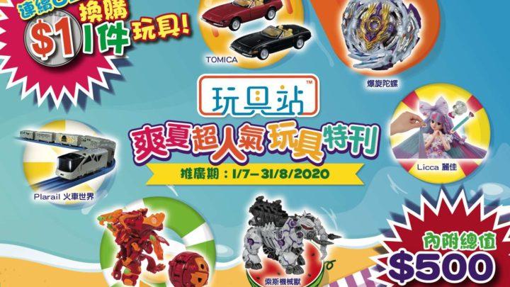 T CLUB 會員感謝祭 Happy Sales 連續 8 星期加 HK$1 換玩具