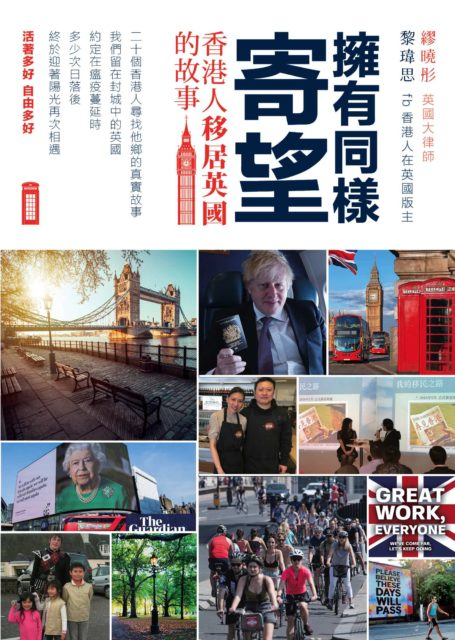 大律師變身移民顧問發佈新書 《 擁有共同寄望 香港人移居英國的故事 》