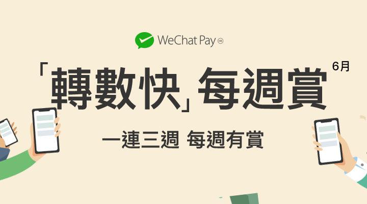 推出「 發畫圖利是攞印花 」 WeChat Pay HK即賺 HK$45 電子現金券