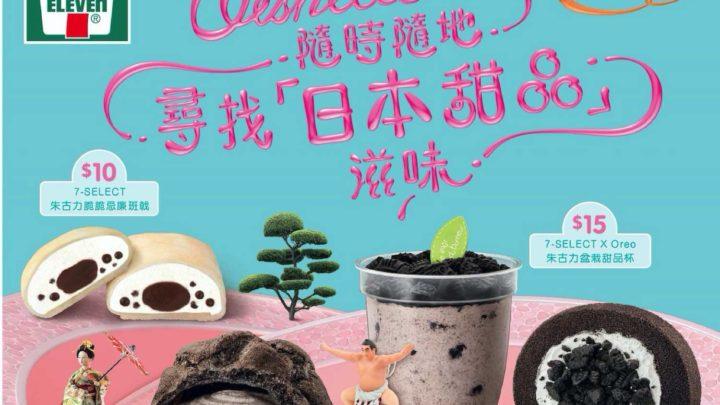 日本就是好!  7-SELECT 8 款日本直送甜品伴你抗疫