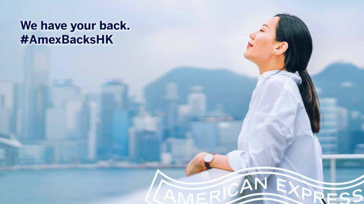 美國運通「 #AmexBacksHK每週大抽獎 」  送300萬「亞洲萬里通」里數
