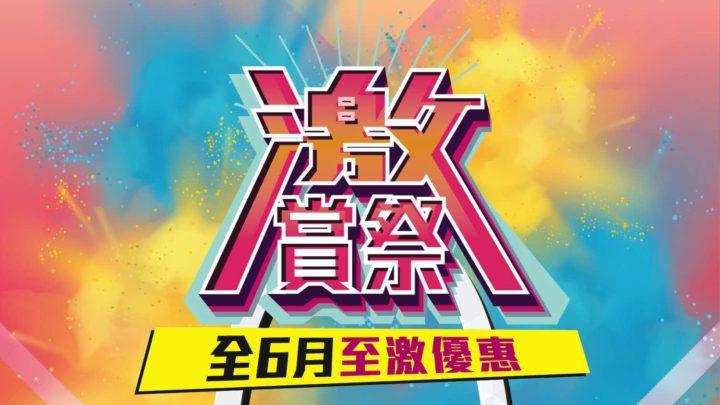 Mira Place「 激賞祭 」首度登場 六月。狂賞優惠送六百萬禮遇