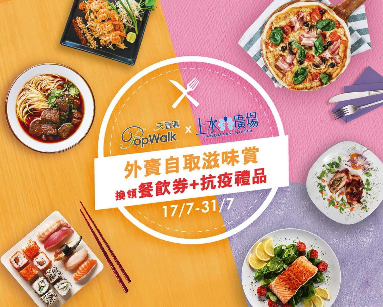 新地上水廣場 / PopWalk 推「 外賣自取滋味賞 」 送外賣自取餐飲券