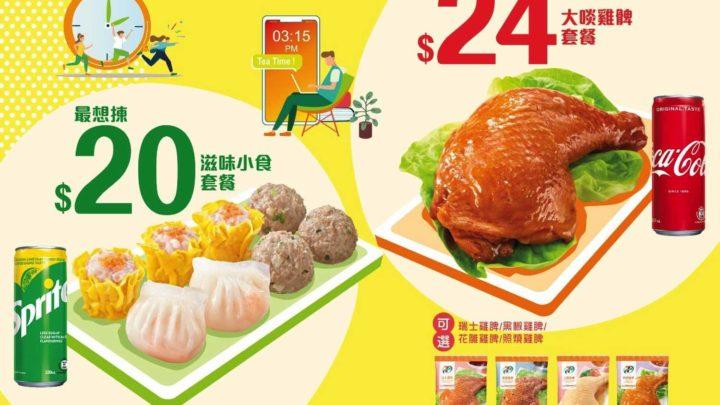 7-Eleven 全新小食 Take a Break 每日兩點起指定食品配可樂套餐價 $20 起
