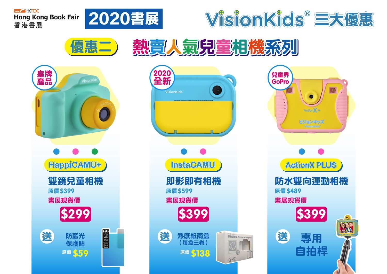 2020 年書展 VisionKids 三大優惠 防疫開學啟發思維全部有份