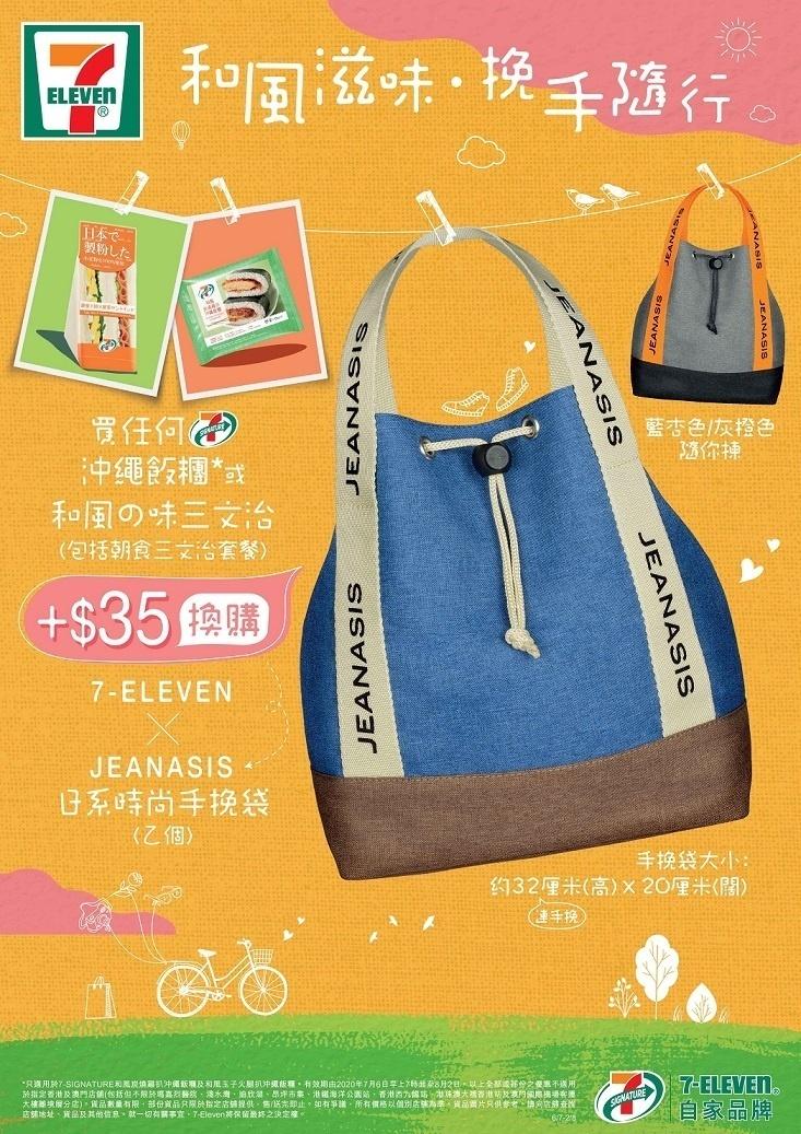 7-Eleven x JEANASIS 限量版手挽袋 買飯糰三文治即可換購