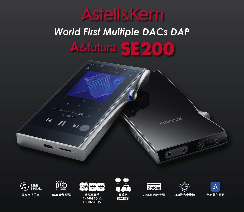 Astell&Kern A&futura SE200 現身  首款兩組獨立架構 DAC 芯片設計