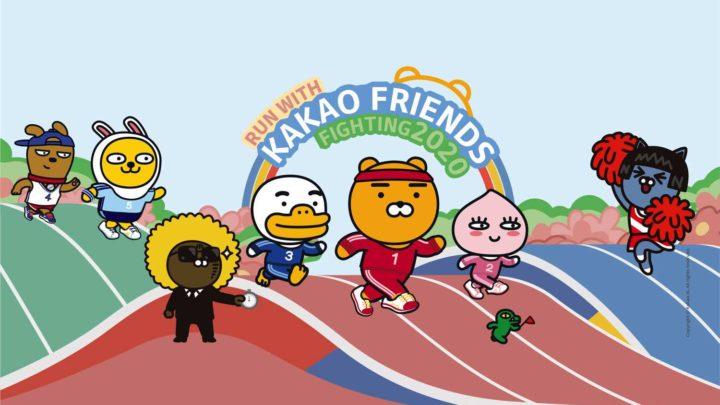 < Run With Kakao FriendsHong Kong 2020 >主題跑    融入跑手必用物品