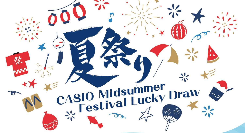 CASIO 「 夏祭 · 仲夏CASIO幸運賞 」抽獎   多款限量版手錶等你抽