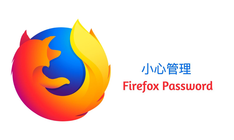 Firefox 一個設定 穩守所有帳戶登入資料