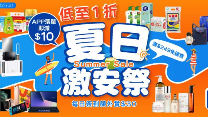 香港蘇寧網店 《 夏季激安祭 》 全場 1 折起買滿 HK$249 免運費