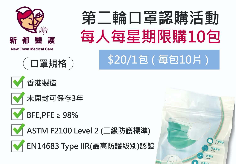 新都醫護第二波醫療級口罩到貨!  二十萬個香港製造口罩即日開賣