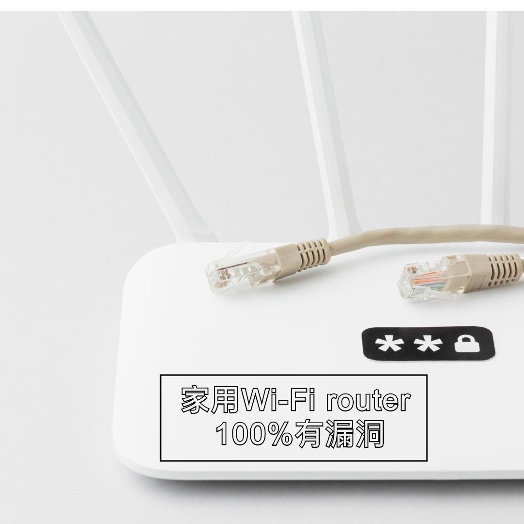 家用 Wi-Fi router 100% 存有漏洞