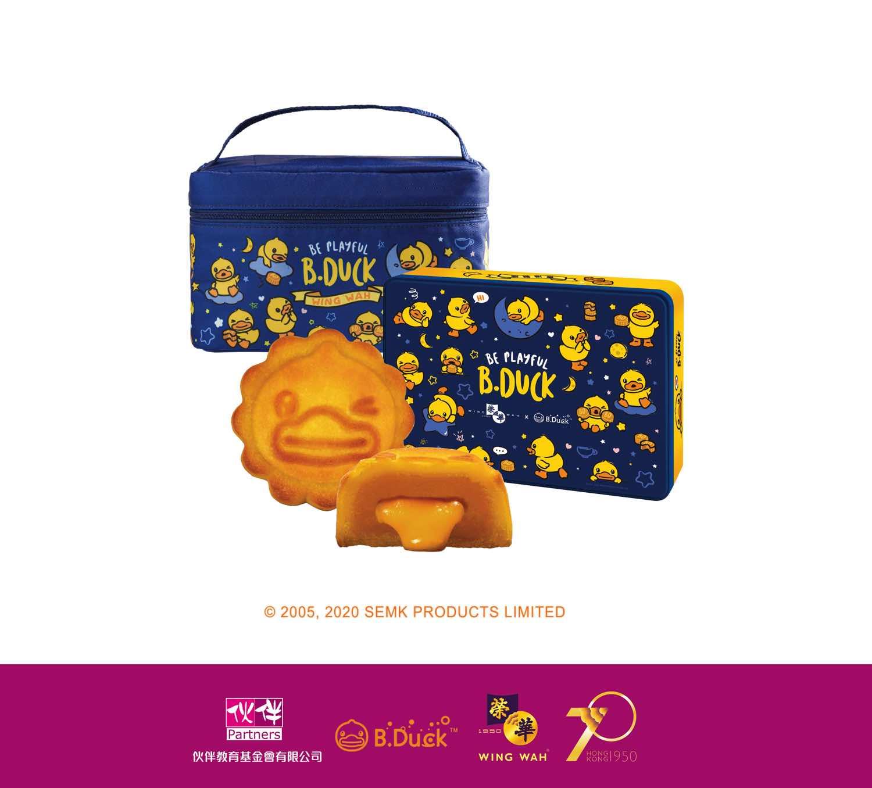 榮華x B.Duck 小黃鴨流沙奶黃月餅 6 折起 每張月餅券捐 HK$40