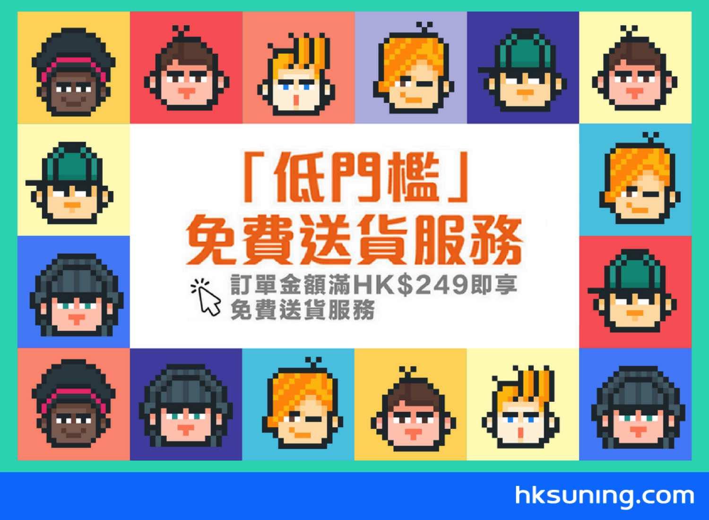 香港蘇寧網店推出多項抗疫優惠  與市民共同緊守抗疫防