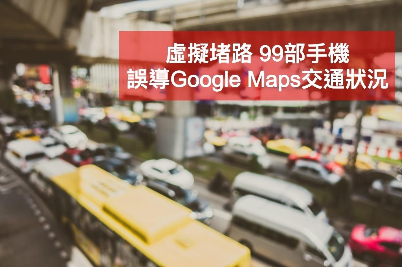 虛擬堵路 99 部手機誤導 Google Maps 交通狀況